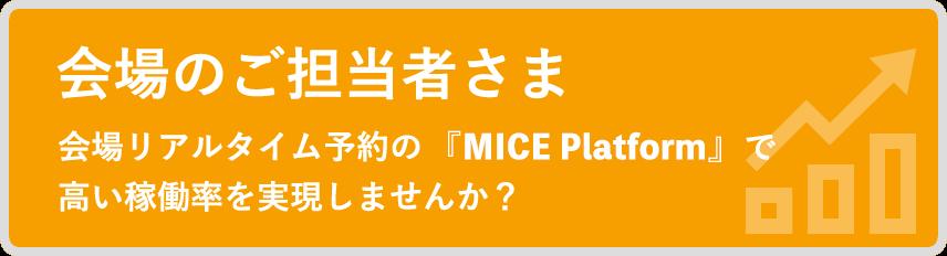 会場のご担当者さま 会場リアルタイム予約の「MICE Platform」で高い稼働率を実現しませんか?